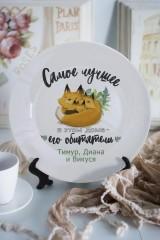Тарелка декоративная с вашим текстом «Самое лучшее»