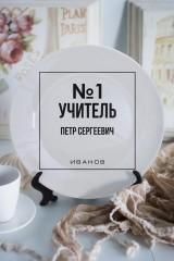 Тарелка декоративная с вашим текстом Номер один