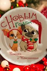 Тарелка новогодняя с Вашим текстом Парочка
