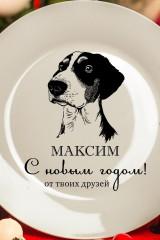 Тарелка декоративная с вашим текстом Серьезный пес