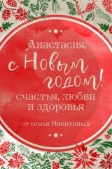 Тарелка декоративная с вашим текстом Новогоднее настроение