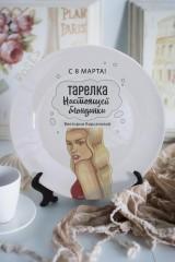 Тарелка декоративная с вашим текстом Блондинка