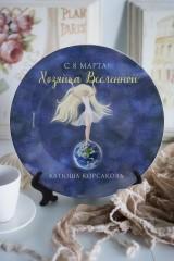 Тарелка декоративная с вашим текстом «Хозяйка вселенной»
