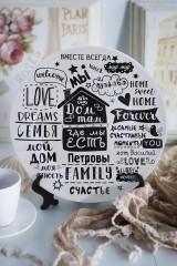 Тарелка декоративная с вашим текстом Дом