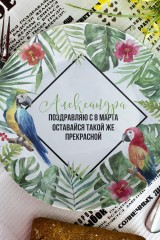 Тарелка декоративная с вашим текстом Тропикана