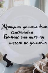 Тарелка декоративная Счастливая Женщина