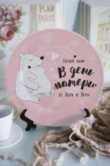 Тарелка декоративная с вашим текстом Медвежата