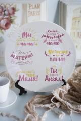 Тарелка декоративная с вашим текстом «Пожелания маме»