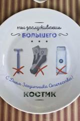 Тарелка декоративная с вашим текстом Ты заслуживаешь большего