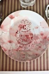 Тарелка декоративная с вашим текстом Ты прекрасна