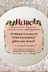 Тарелка декоративная с вашим текстом Меню