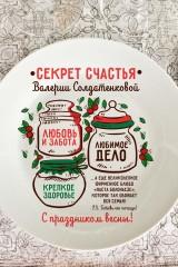 Тарелка декоративная с вашим текстом Секрет счастья
