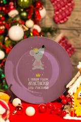 Тарелка декоративная с вашим текстом Принцесса мышка