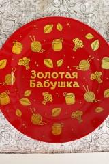 Тарелка декоративная Золотая бабушка