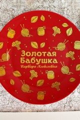 Тарелка декоративная с вашим текстом Золотая бабушка