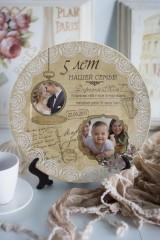 Тарелка декоративная с вашим текстом Shabby Chic