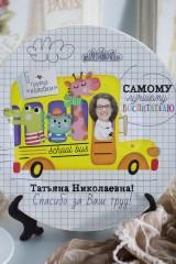 Тарелка декоративная с вашим текстом Школьный автобус