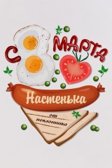Фартук кухонный с Вашим текстом Праздничный завтрак