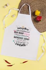 Фартук кухонный с нанесением текста Лучшая кухня