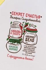 Фартук кухонный с нанесением текста Секрет счастья