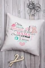 Подушка декоративная с Вашим именем Теплое сердце