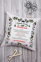 Подушка декоративная с Вашим именем «Новогоднее меню»