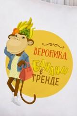 Подушка декоративная с Вашим именем Найди свою обезьянку