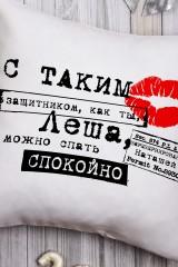 Подушка декоративная с Вашим именем Поцелуй