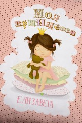 Подушка декоративная с Вашим именем Принцесса на горошине