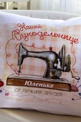 Подушка декоративная с Вашим именем Рукодельнице