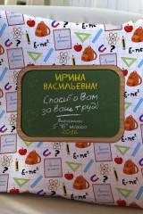 Подушка декоративная с Вашим именем Подарок учителю