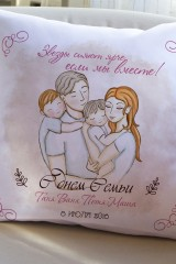 Подушка декоративная с Вашим именем С днем семьи