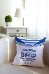 Подушка декоративная с Вашим именем Моряку