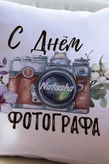 Подушка декоративная с Вашим именем Подарок фотографу