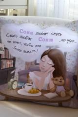 Подушка декоративная с Вашим именем Утро сони