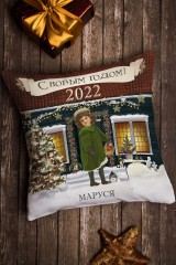 Подушка декоративная с Вашим именем «Рождество»
