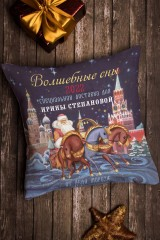 Подушка декоративная с Вашим именем Кремлевский подарок