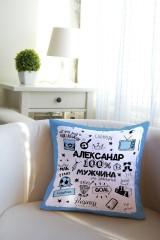 Подушка декоративная с Вашим именем «100% мужчина»