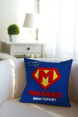Подушка декоративная с Вашим именем «Супермен»