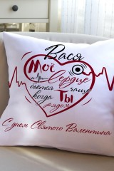 Подушка декоративная с Вашим именем Биение сердца
