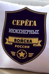 Подушка декоративная с Вашим именем Войска