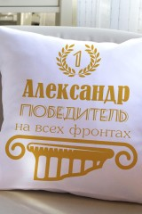 Подушка декоративная с Вашим именем Победитель на всех фронтах