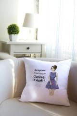 Подушка декоративная с Вашим именем Девушка