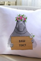 Подушка декоративная с Вашим именем Ждун