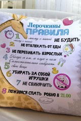 Подушка декоративная с Вашим именем Детские правила