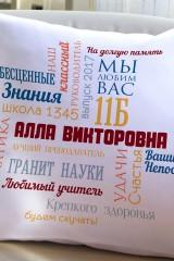 Подушка декоративная с Вашим именем Слова учителю