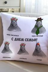 Подушка декоративная с Вашим именем Cемья ждунов