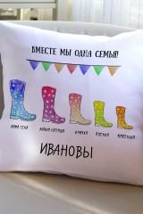 Подушка декоративная с Вашим именем Вместе мы одна семья