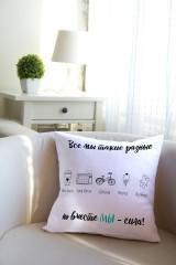 Подушка декоративная с Вашим именем Настоящая семья