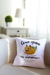 Подушка декоративная с Вашим именем «Самое лучшее»